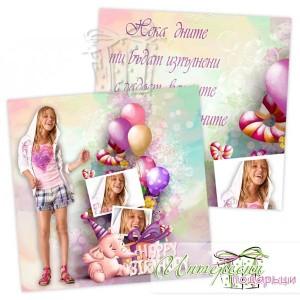 Детска картичка-покана  - Рожден ден - Слонче