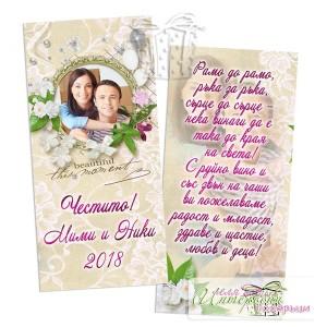 Картичка - Сватба - Цикламено