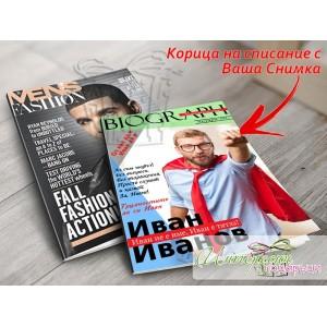 """Колаж - Корица на списание """"Biograph"""" - Иван"""