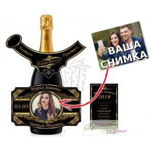 Етикет за Шампанско със снимка - Злато