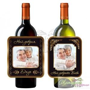 Пакет етикети със снимка - Най-добрия дядо и баба