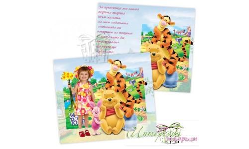Детска покана - Мечо Пух