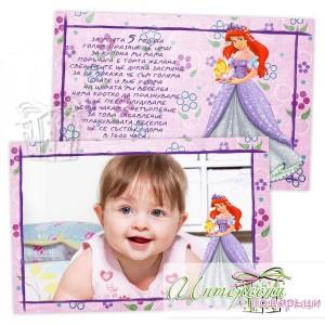 Детска покана - Принцеса - Ариел