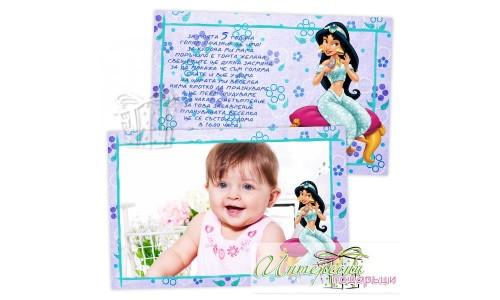 Детска покана - Принцеса - Ясмин