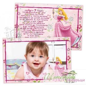 Детска покана - Принцеса - Розово