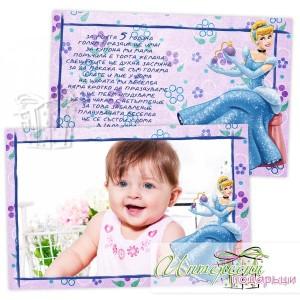 Детска покана - Принцеса - Пепеляшка