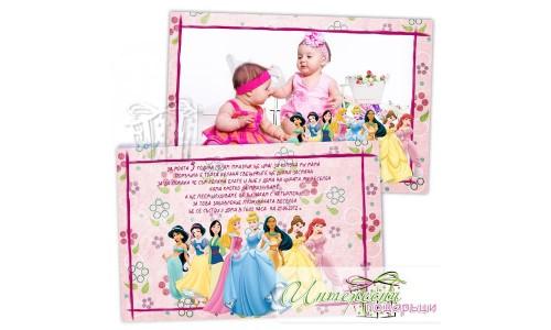 Детска покана - Принцеси
