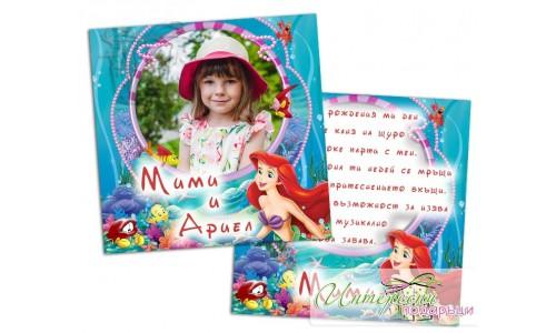 Картичка-покана - Ариел и приятели