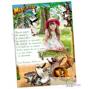 Картичка-покана - Животните от Мадагаскар