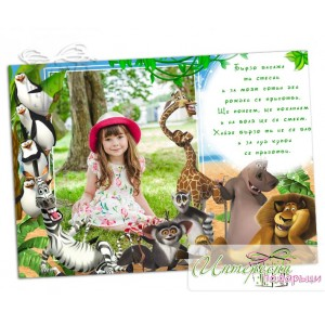 Картичка-покана - Мадагаскар
