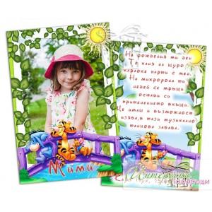 Картичка-покана - Пух и приятели