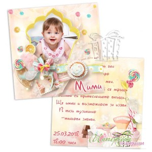 Покана-картичка със снимка - Сладки и цветни