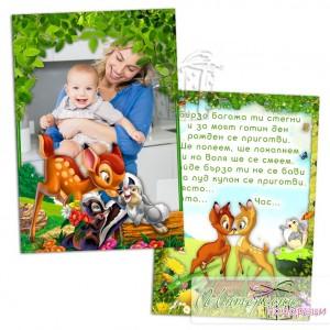 Картичка-покана - Бамби