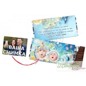 Шоколад със снимка -  Космическа звезда