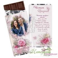 Шоколад със снимка - Годишнина - Нежност