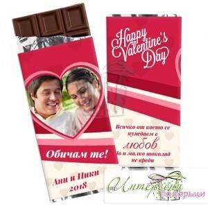 Шоколад със снимка - Обичам те