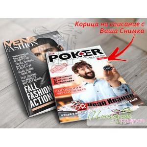 Корица на списание със снимка - Покер