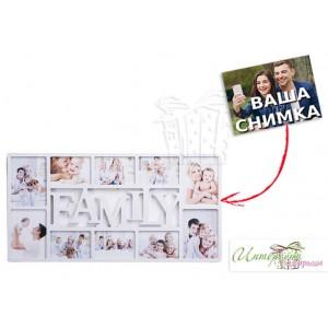 Рамка за 10 снимки - Family