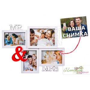 Рамка за 4 снимки - Mr&Mrs