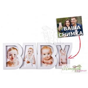 Рамка за 4 снимки - BABY