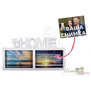 Рамка за 2 снимки - Home