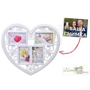 Рамка за 4 снимки - Сърце