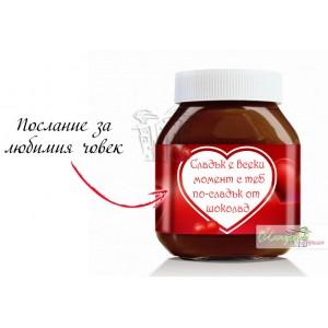 Течен шоколад с надпис - Сърце