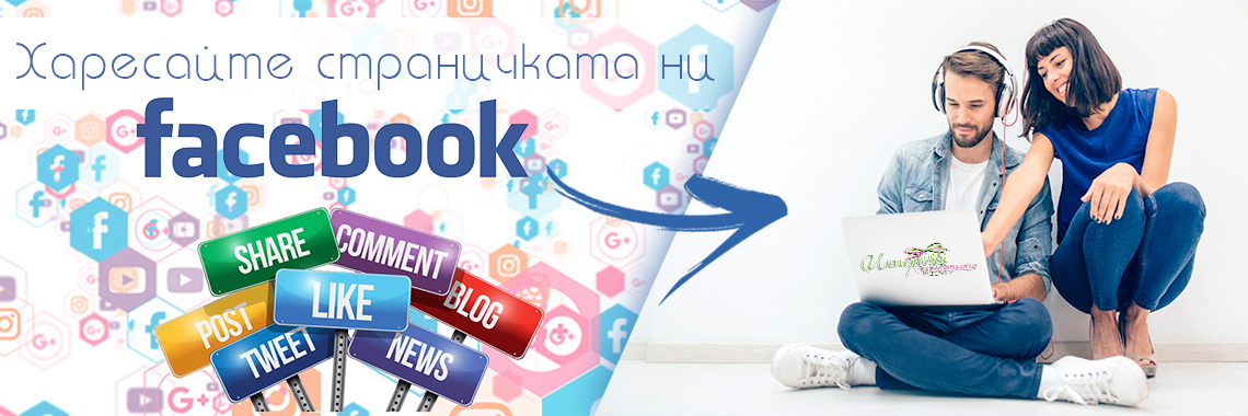 Facebook страницата ни