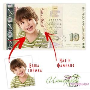 Банкнота със снимка - 10 лева