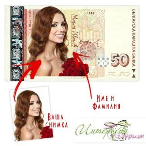 Банкнота със снимка - 50 лева