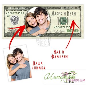 Банкнота със снимка - Нашите 100 долара