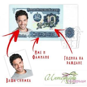 Банкнота със снимка - Стари 10 лева