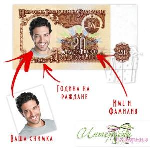 Банкнота със снимка - Стари 20 лева