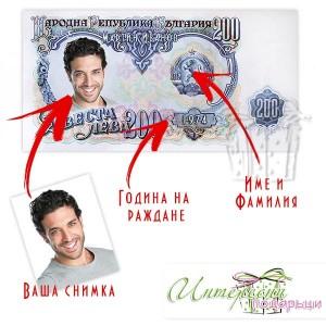 Банкнота със снимка - Стари 200 лева