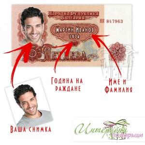 Банкнота със снимка - Стари 5 лева