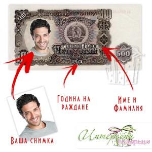Банкнота със снимка - Стари 500 лева
