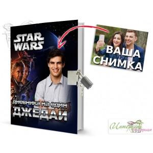 Дневник с катинарче - Star Wars фен