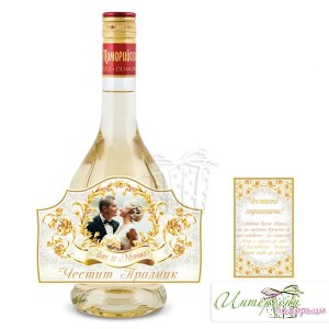 Етикет за бутилка ракия - Златна сватба