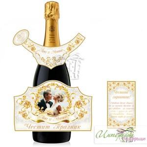 Етикет за бутилка шампанско - Златна сватба