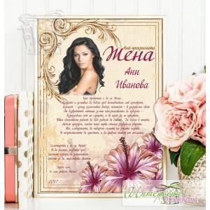 Колаж-награда - Най-прекрасната жена