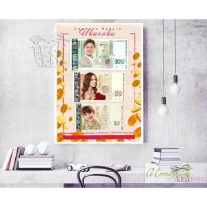 Колаж - Банкноти със снимка - Семейна Валута