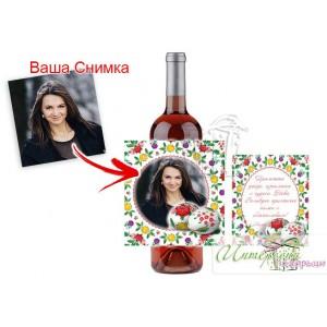 Етикет за бутилка с Ваша снимка - Великден е