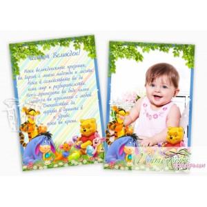 Картичка със снимка за Великден - Мечо Пух