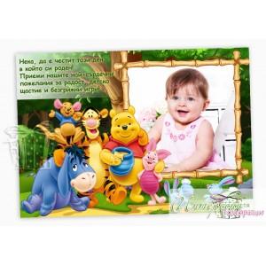 Картичка със снимка - Мечо Пух и приятели