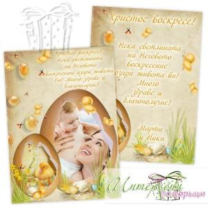 Великденска картичка със снимка - Яйце