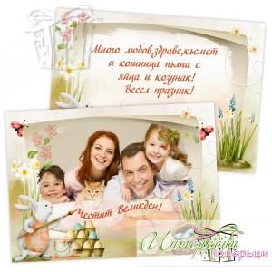 Великденска картичка със снимка - Заек