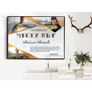 Сертификат със снимка - майстор Рибар