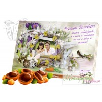Бонбони със снимка - великденска Нежност
