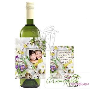 Етикет за бутилка - великденска Нежност