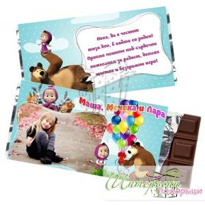 Детски шоколад със снимка - Маша и мечока